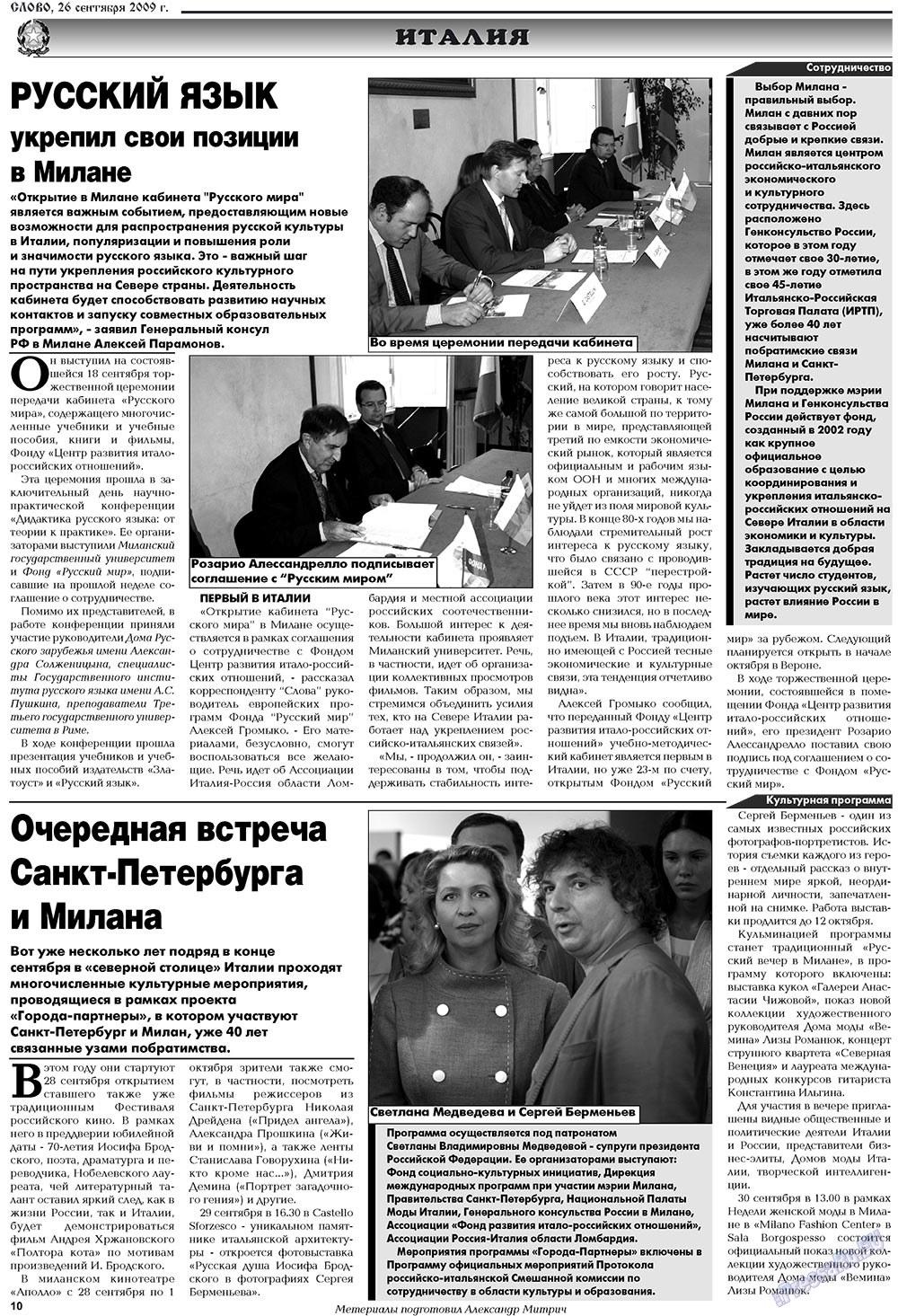 Слово (газета). 2009 год, номер 39, стр. 10