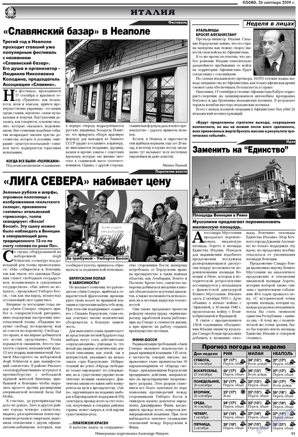 Слово (газета). 2009 год, номер 39, стр. 11
