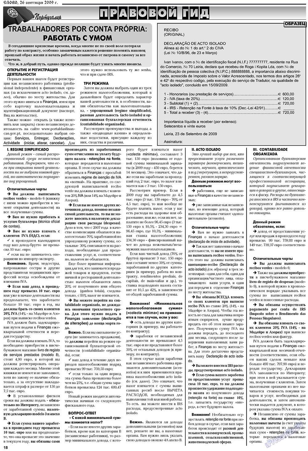 Слово (газета). 2009 год, номер 39, стр. 18