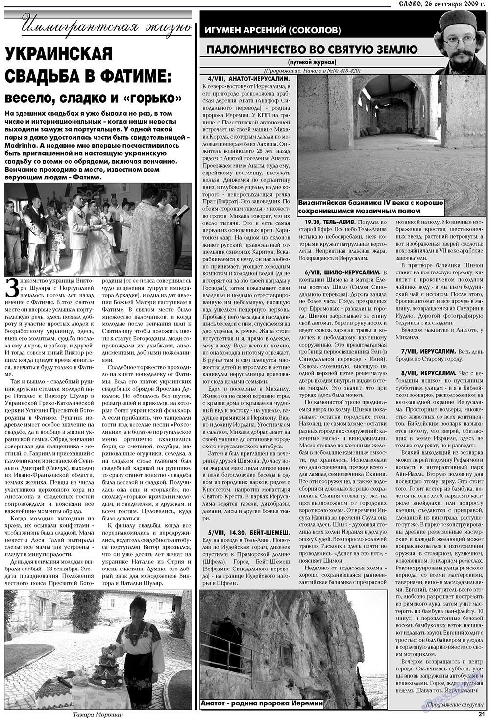 Слово (газета). 2009 год, номер 39, стр. 21