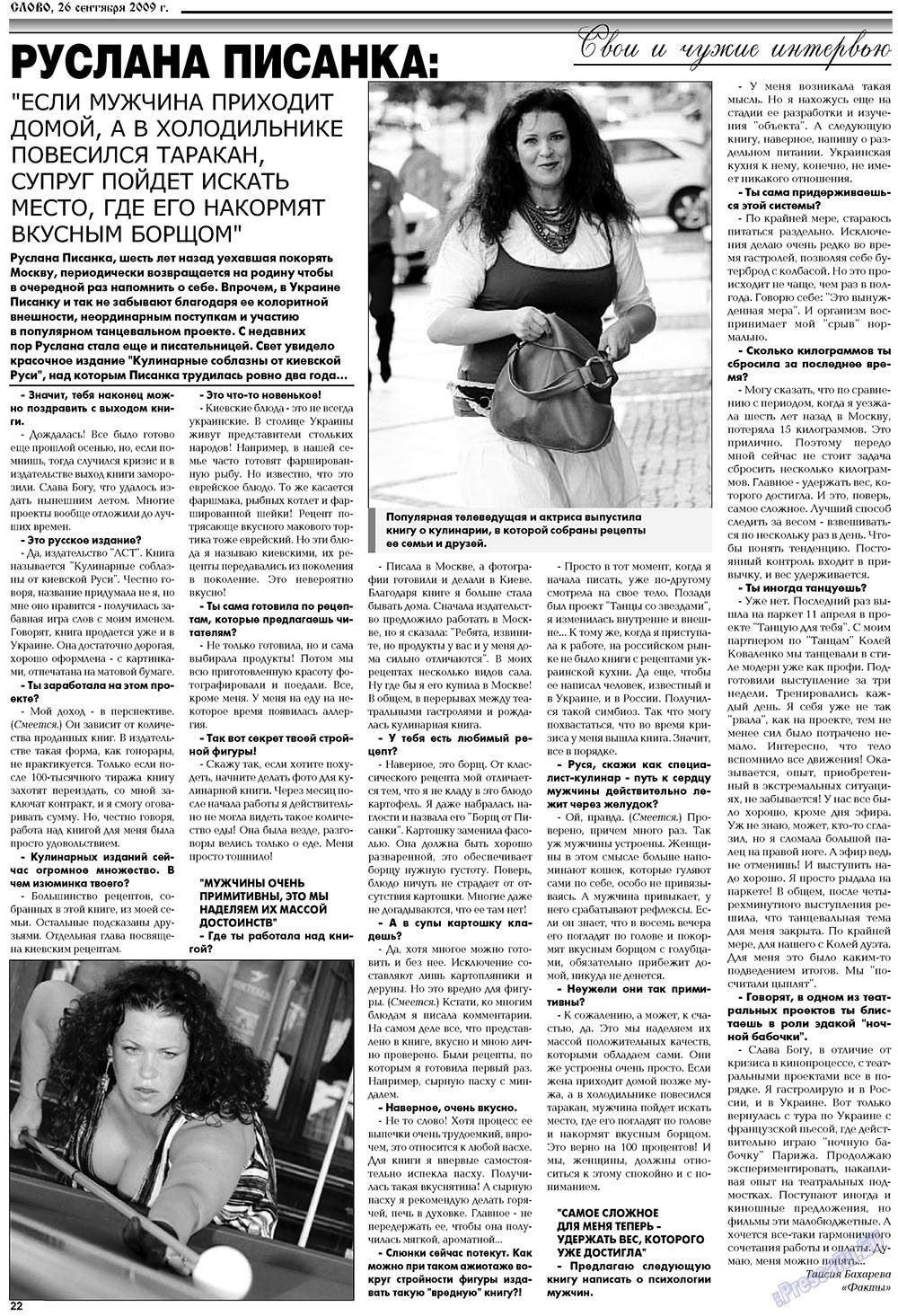 Слово (газета). 2009 год, номер 39, стр. 22