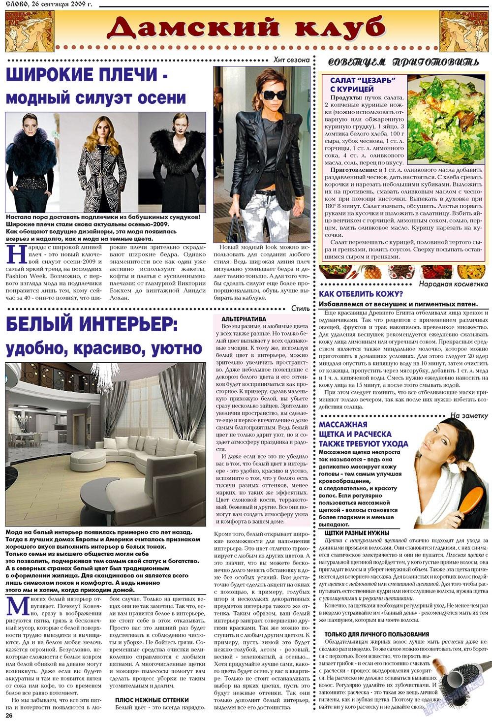 Слово (газета). 2009 год, номер 39, стр. 26