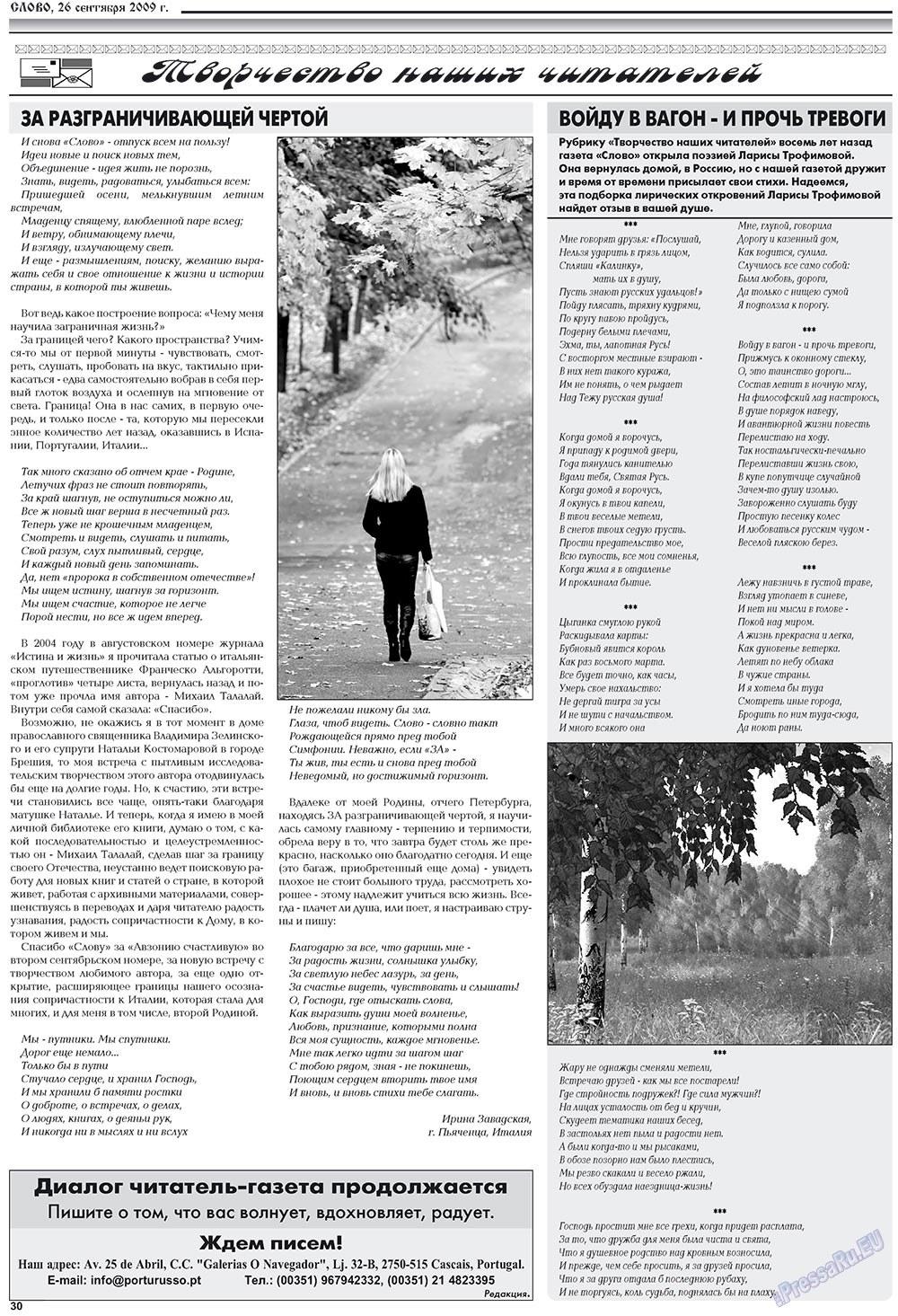Слово (газета). 2009 год, номер 39, стр. 30