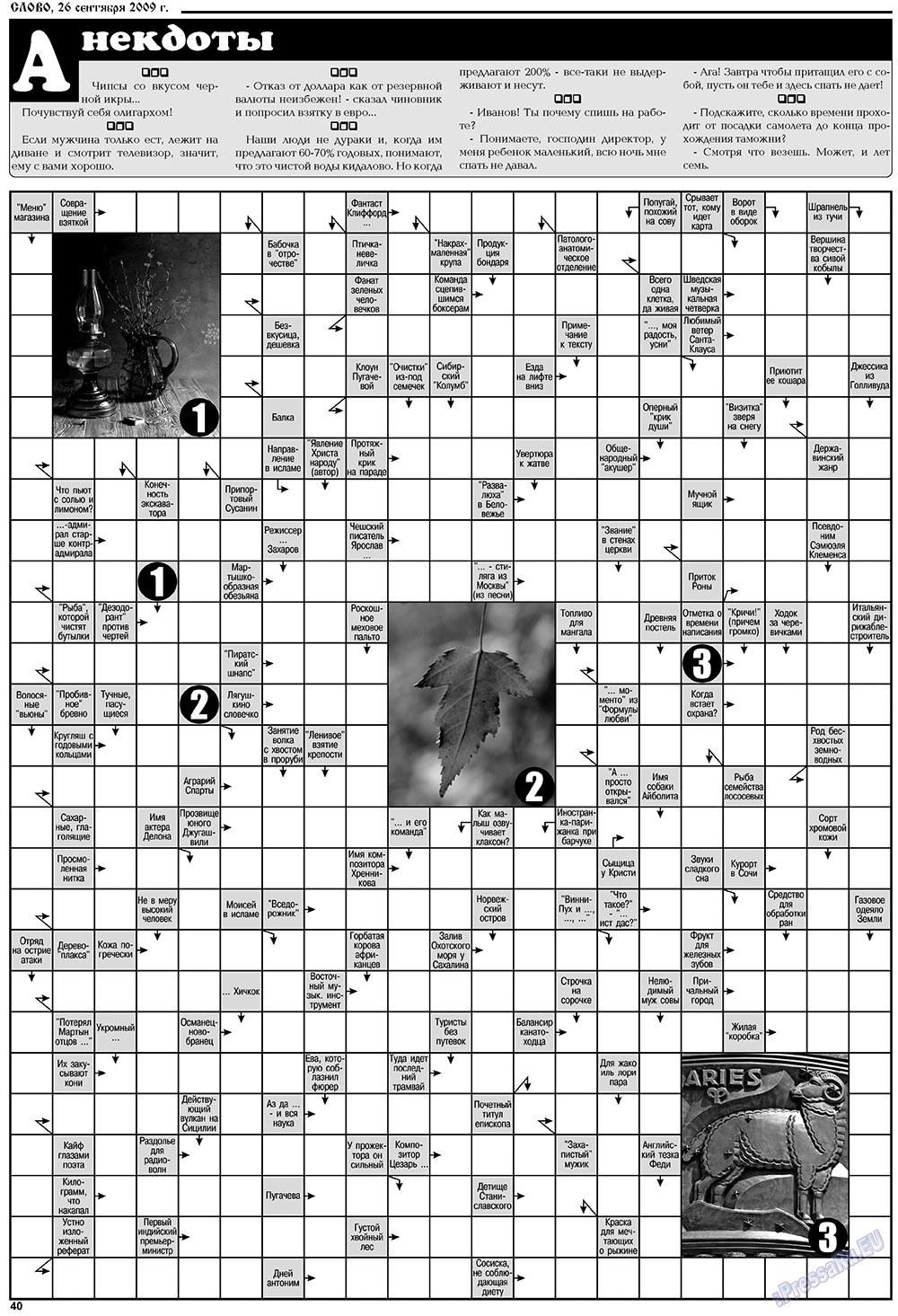 Слово (газета). 2009 год, номер 39, стр. 40