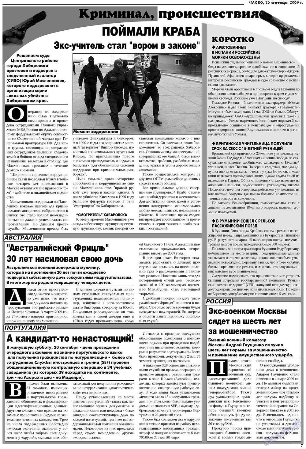 Слово (газета). 2009 год, номер 39, стр. 7