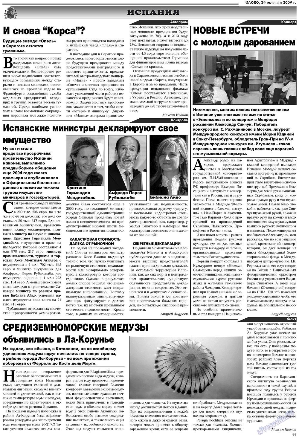 Слово (газета). 2009 год, номер 43, стр. 11