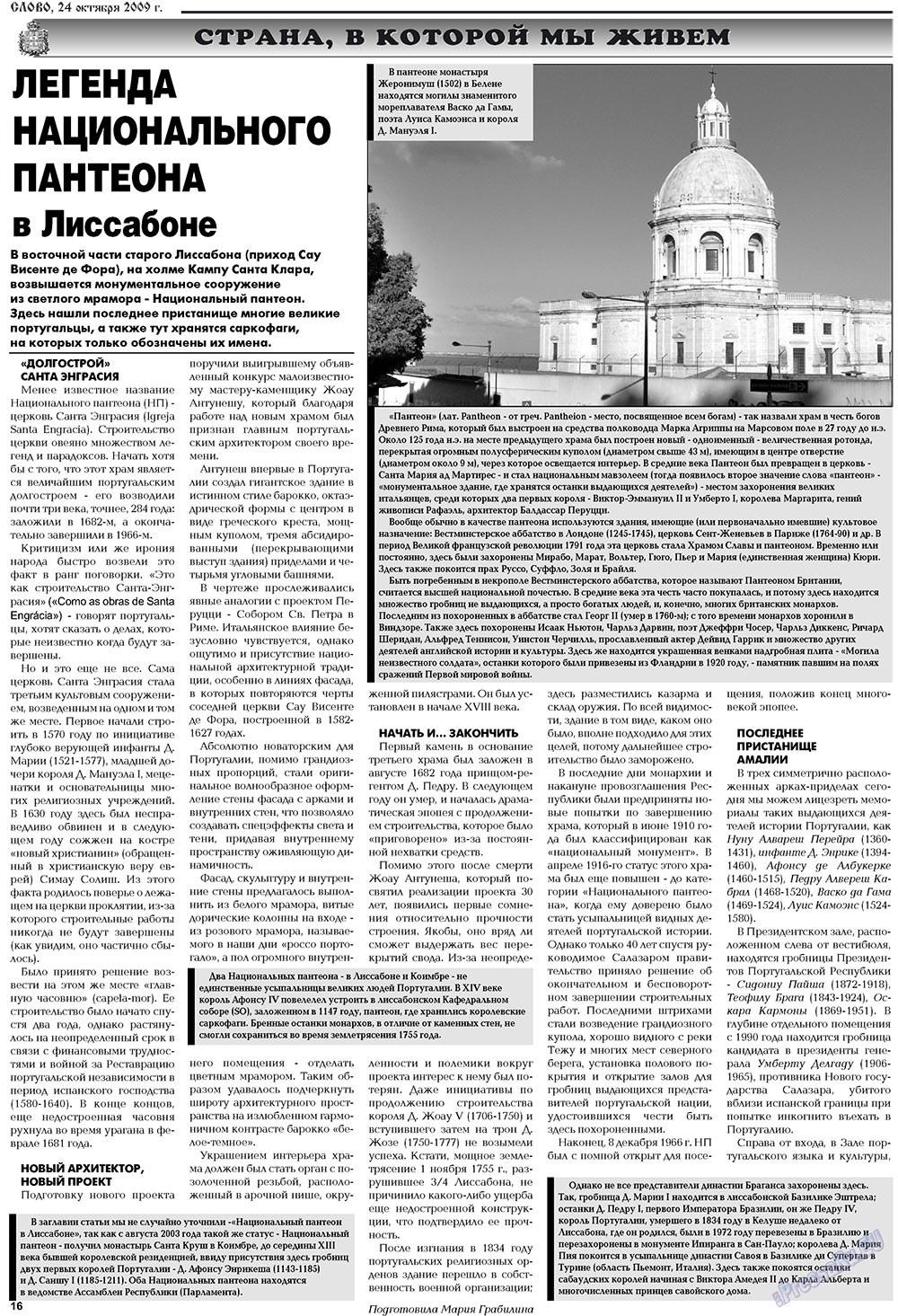 Слово (газета). 2009 год, номер 43, стр. 16