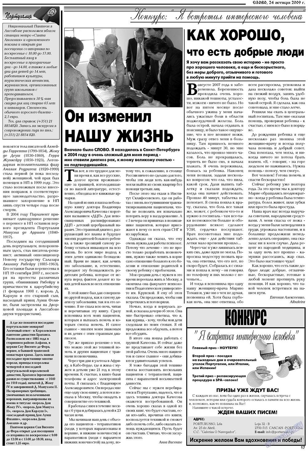 Слово (газета). 2009 год, номер 43, стр. 17