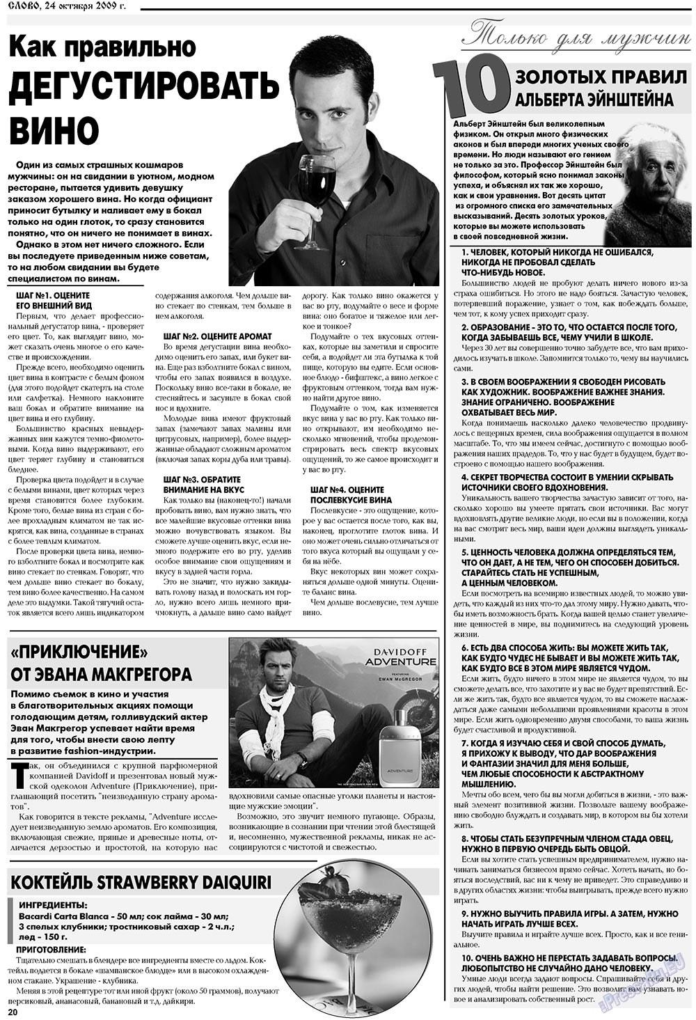 Слово (газета). 2009 год, номер 43, стр. 20