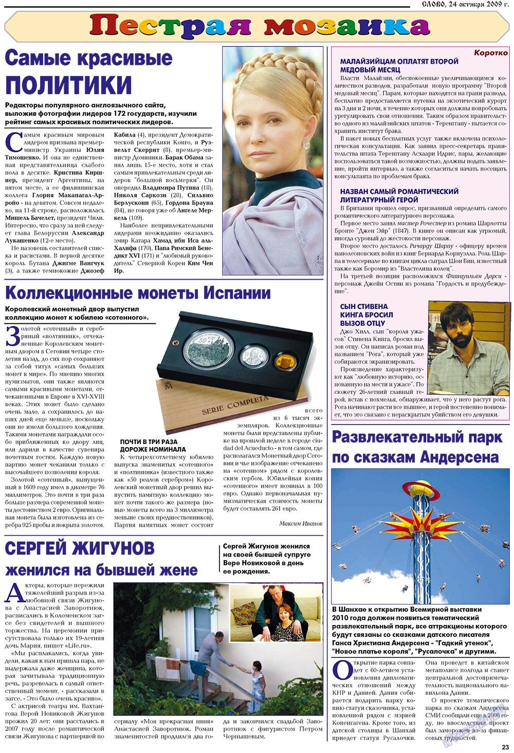 Слово (газета). 2009 год, номер 43, стр. 23