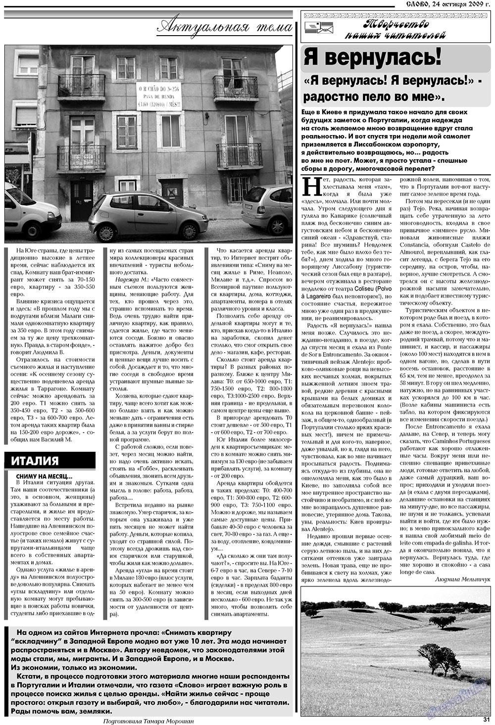 Слово (газета). 2009 год, номер 43, стр. 31
