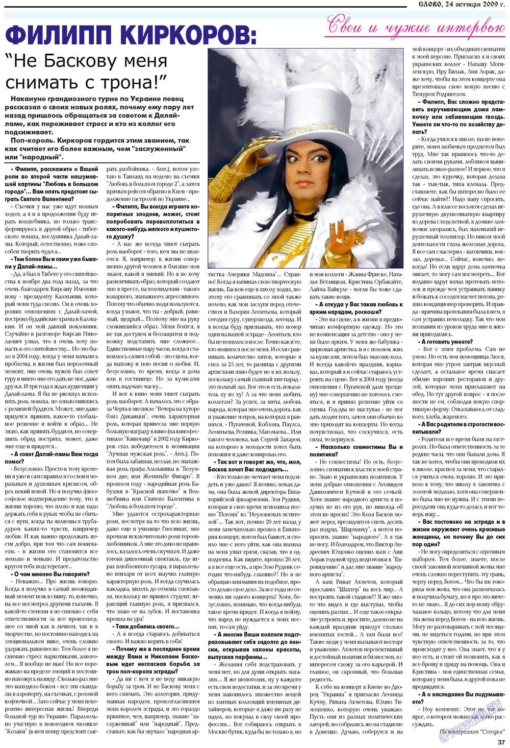Слово (газета). 2009 год, номер 43, стр. 37
