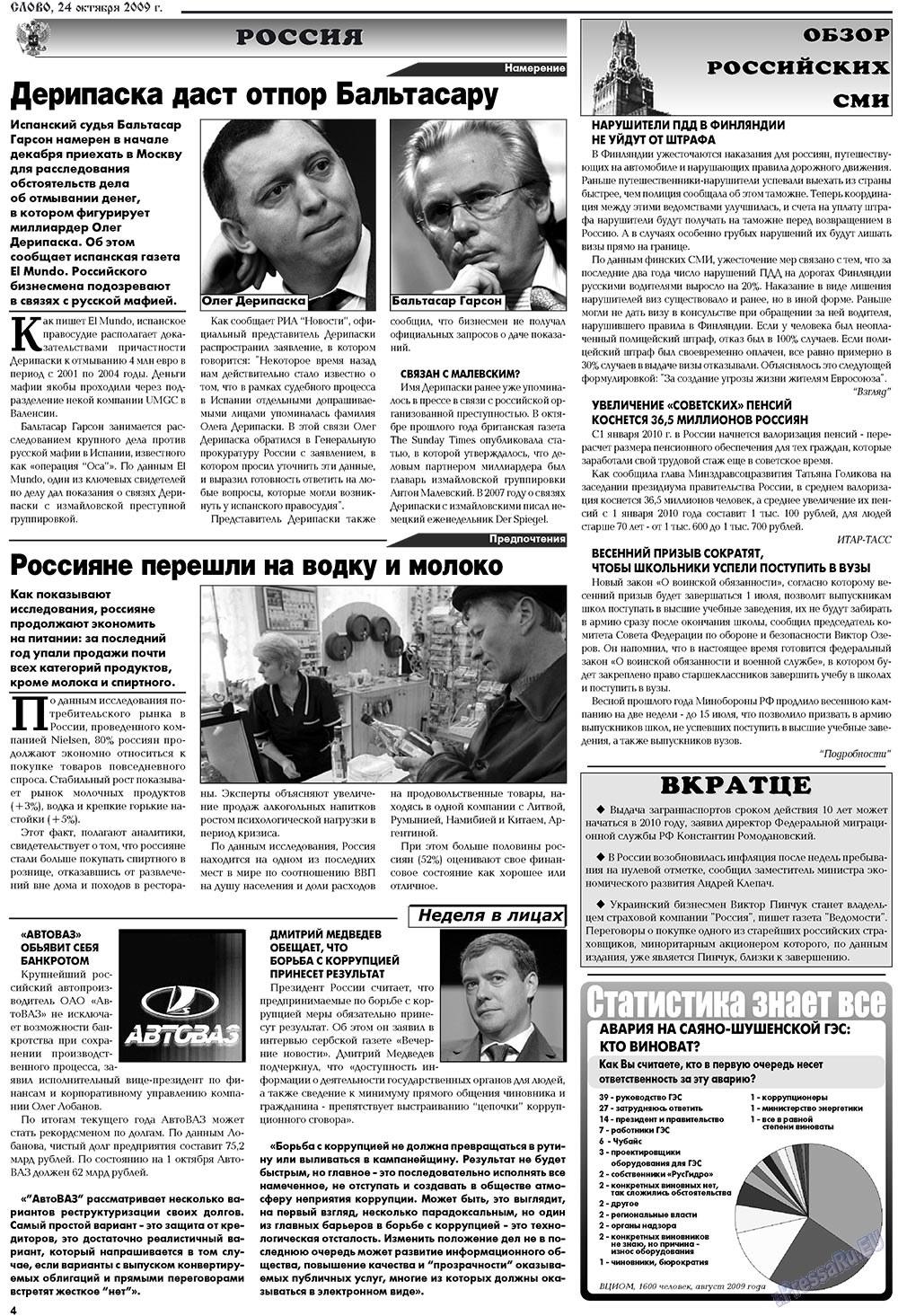 Слово (газета). 2009 год, номер 43, стр. 4