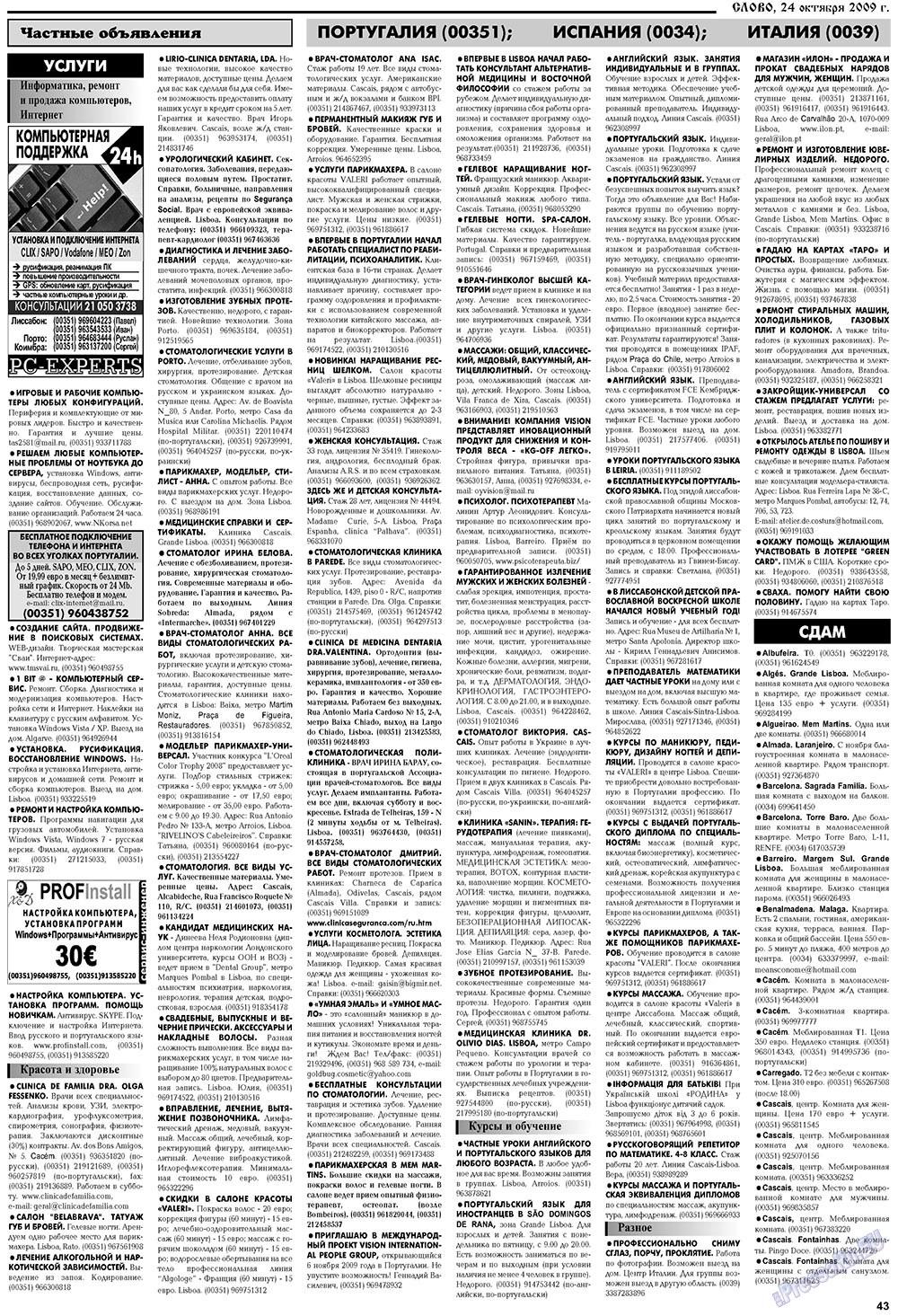 Слово (газета). 2009 год, номер 43, стр. 43