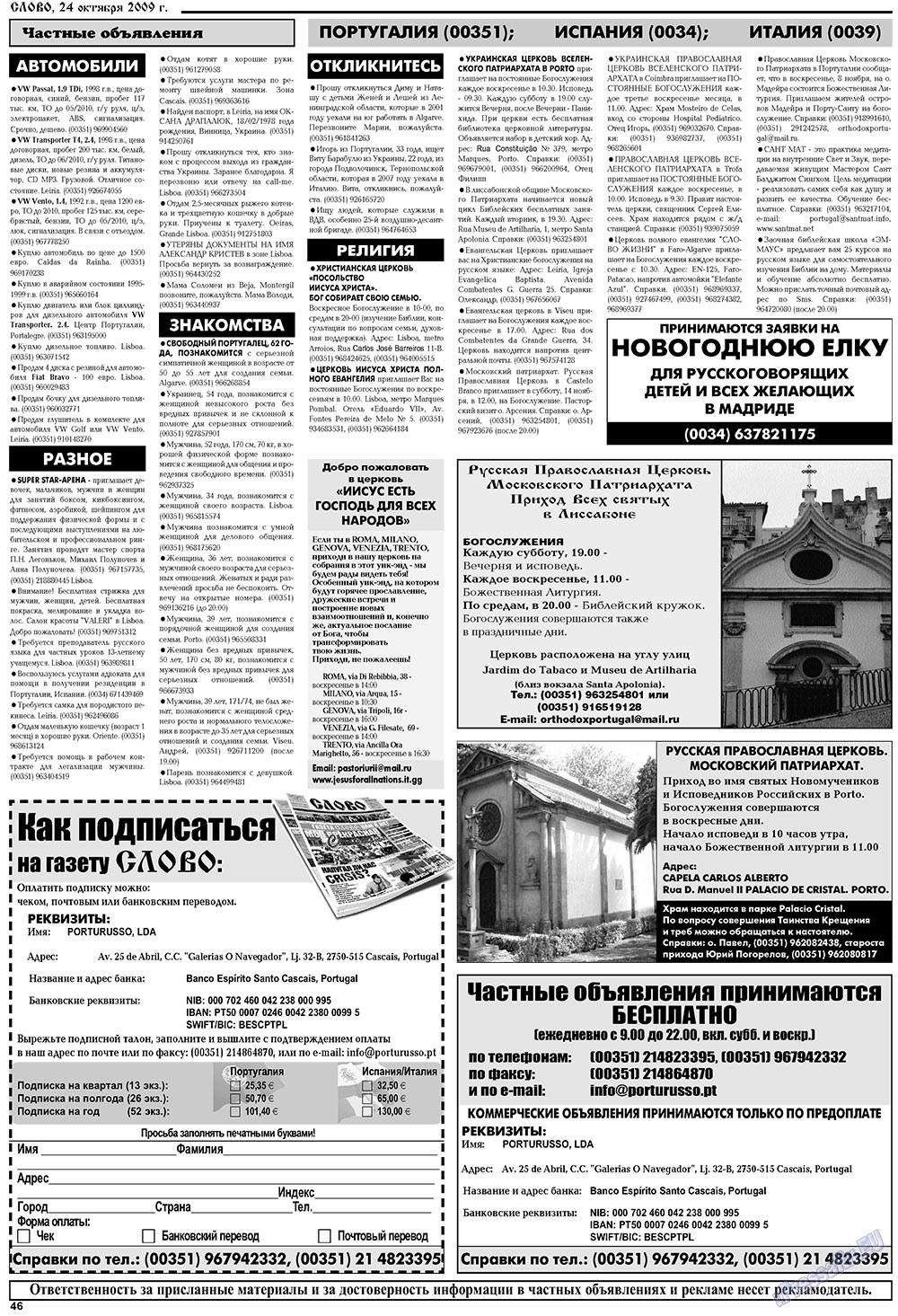 Слово (газета). 2009 год, номер 43, стр. 46