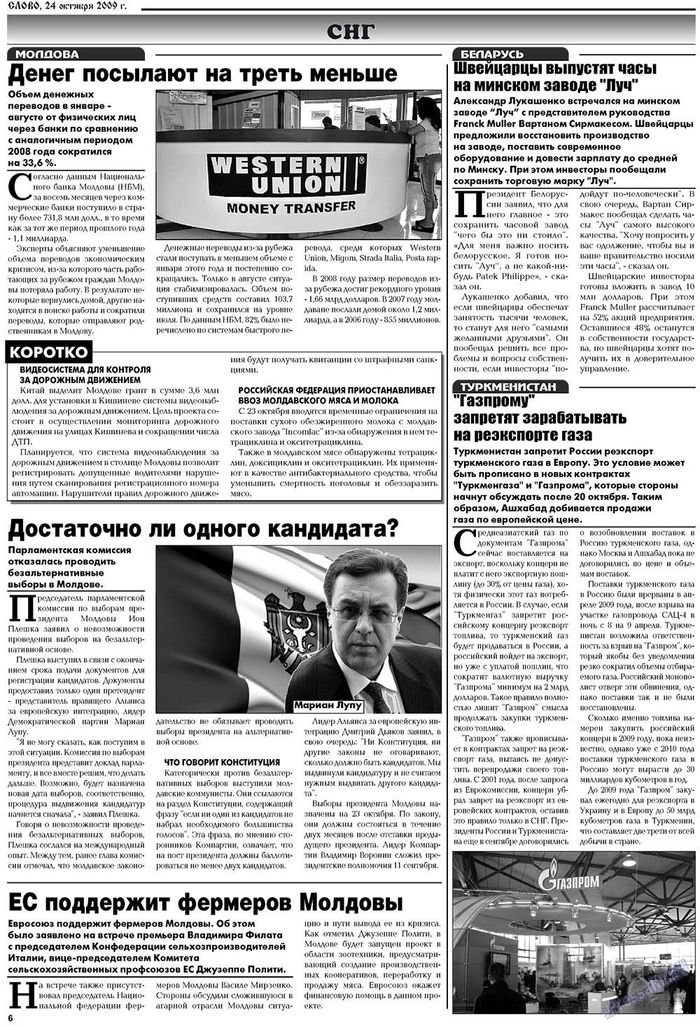 Слово (газета). 2009 год, номер 43, стр. 6