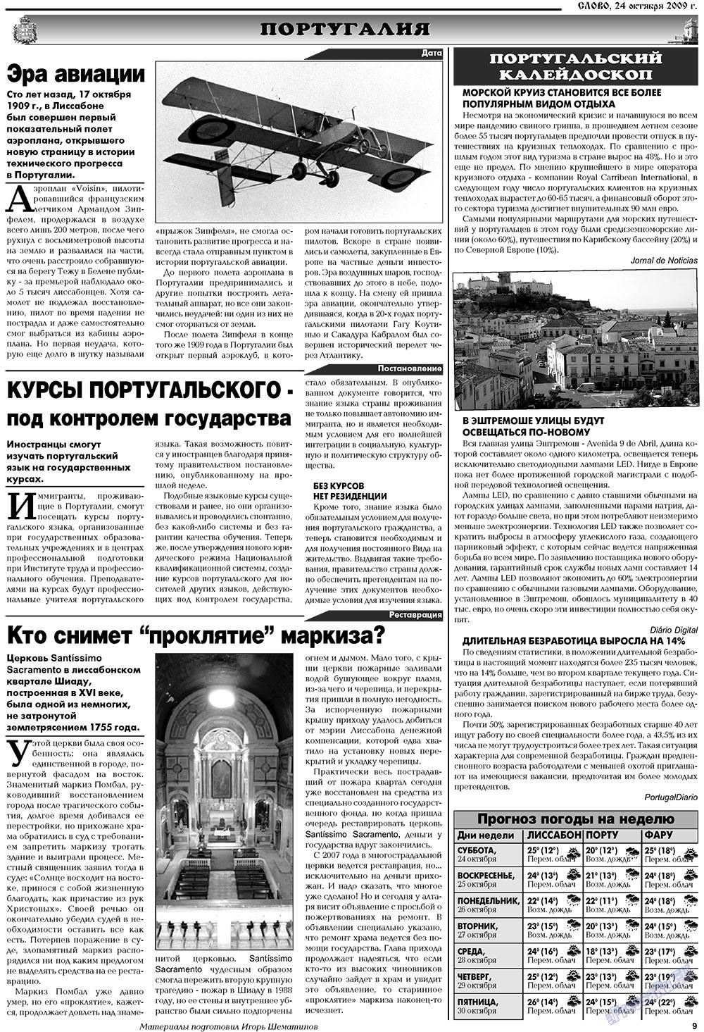Слово (газета). 2009 год, номер 43, стр. 9