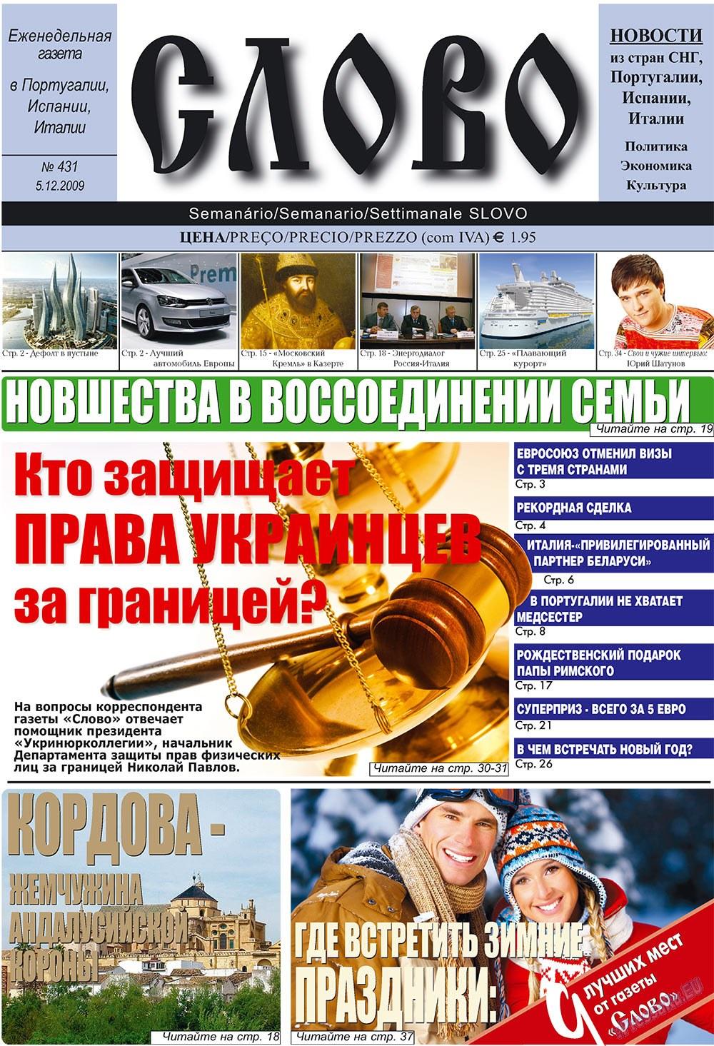 Слово (газета). 2009 год, номер 49, стр. 1