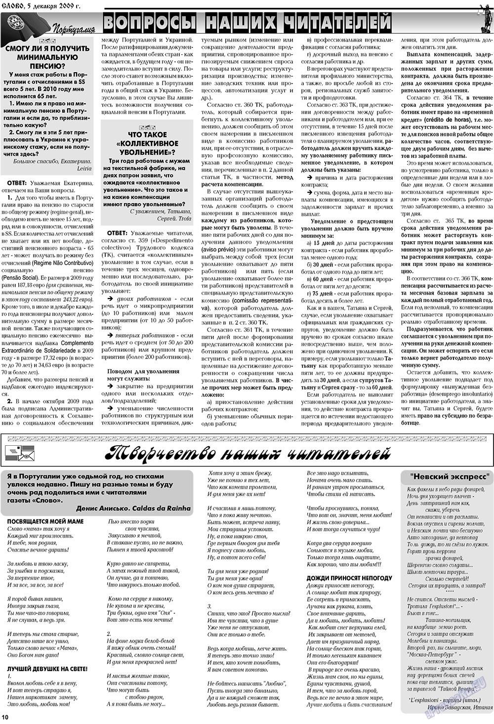 Слово (газета). 2009 год, номер 49, стр. 10