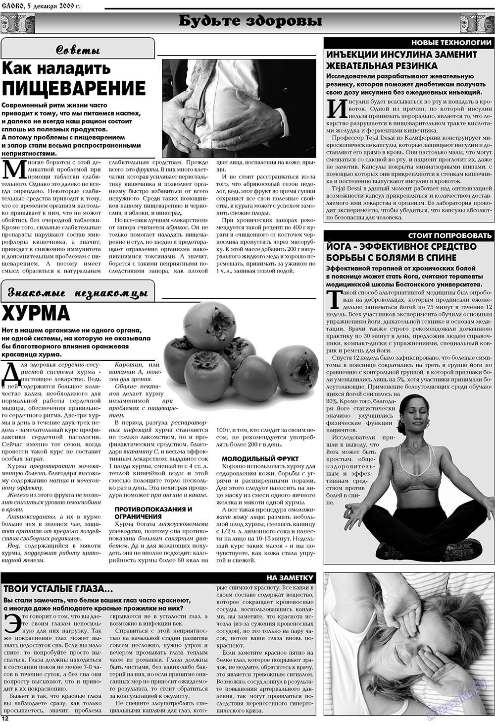 Слово (газета). 2009 год, номер 49, стр. 12