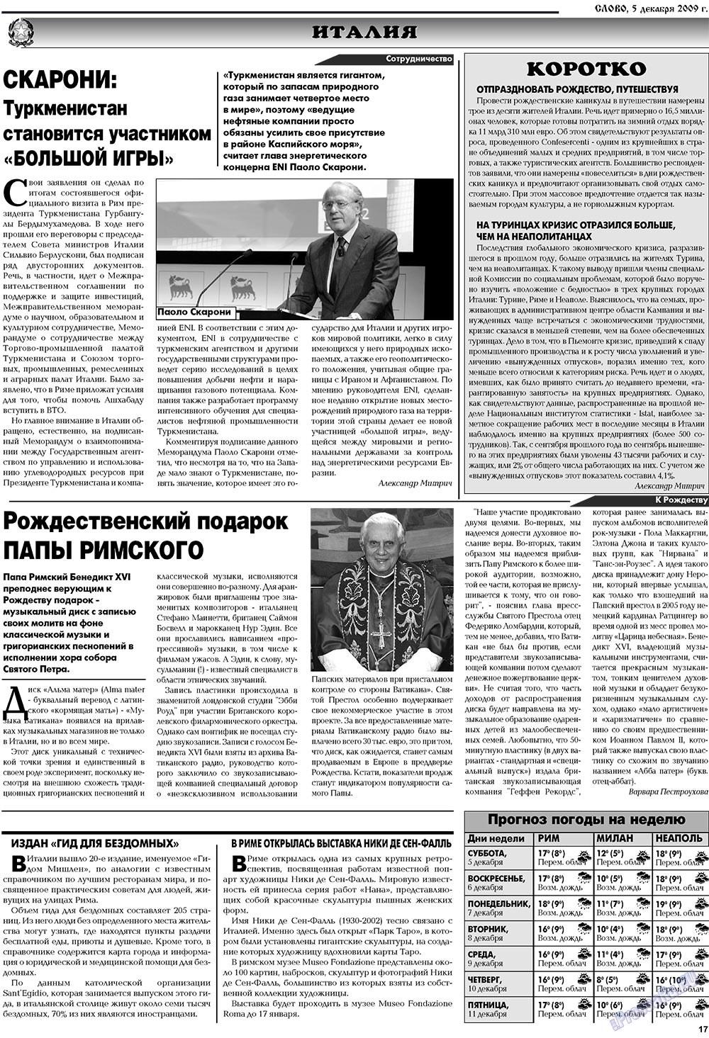 Слово (газета). 2009 год, номер 49, стр. 17
