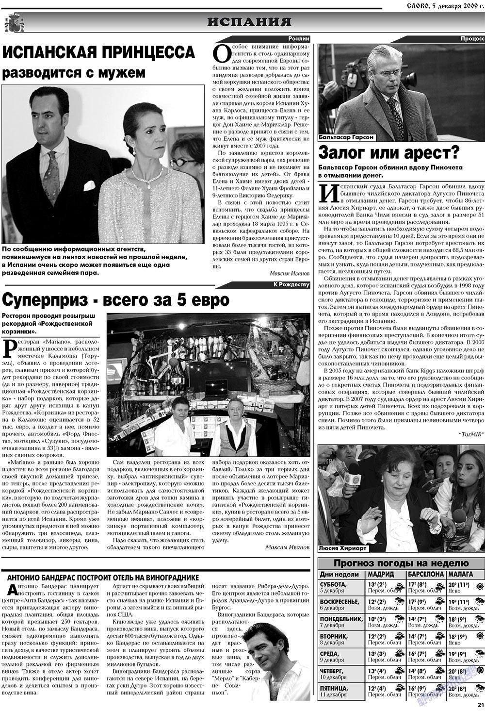 Слово (газета). 2009 год, номер 49, стр. 21