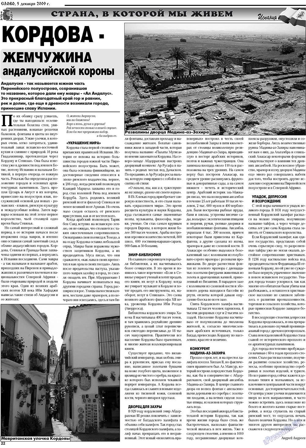 Слово (газета). 2009 год, номер 49, стр. 22