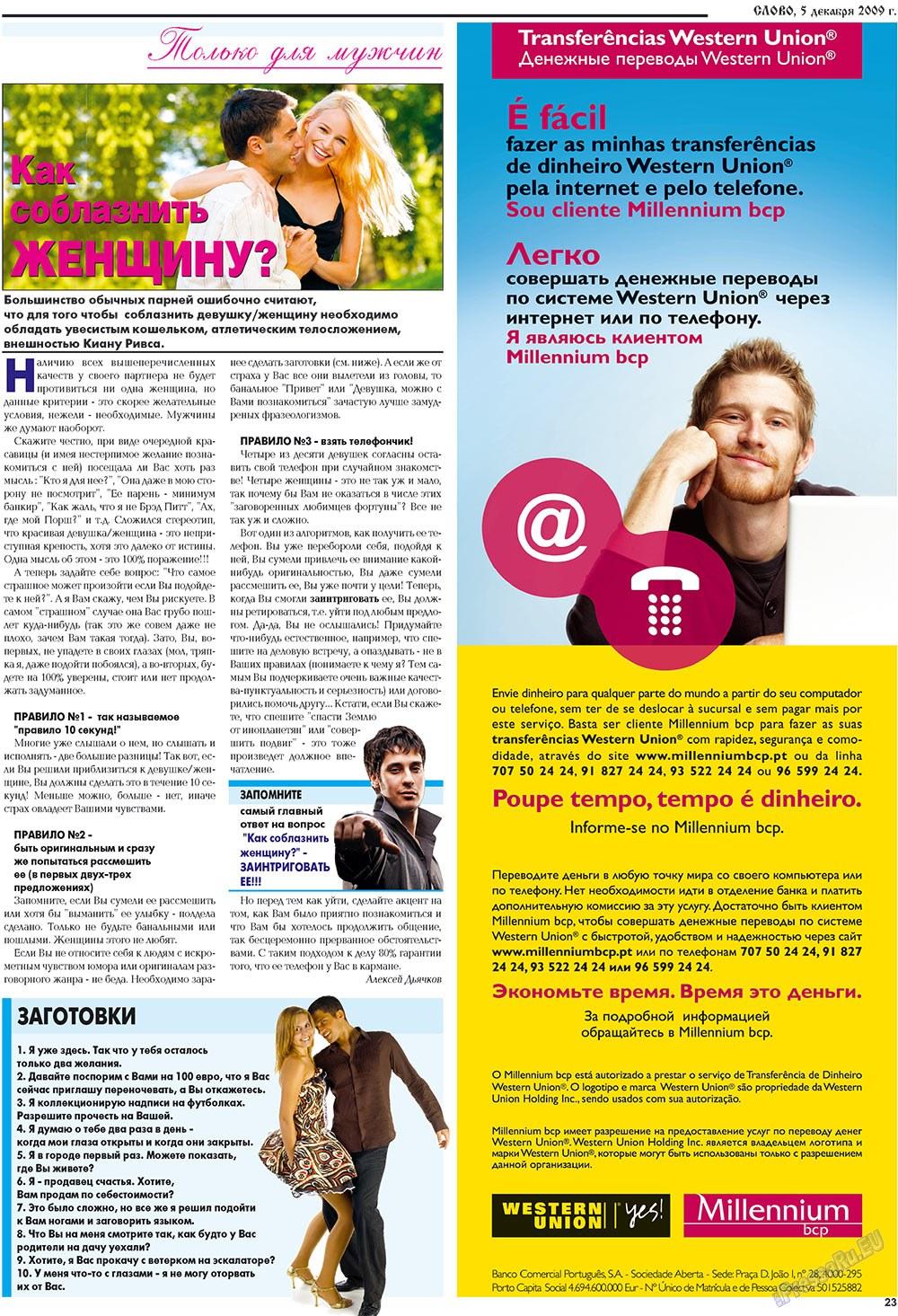 Слово (газета). 2009 год, номер 49, стр. 23