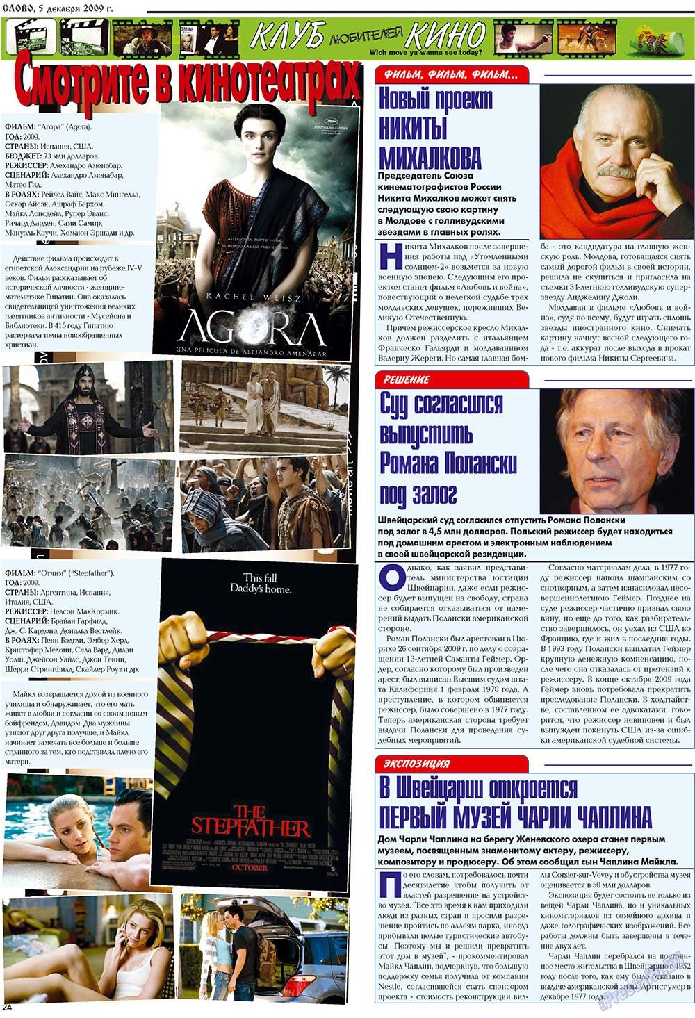 Слово (газета). 2009 год, номер 49, стр. 24