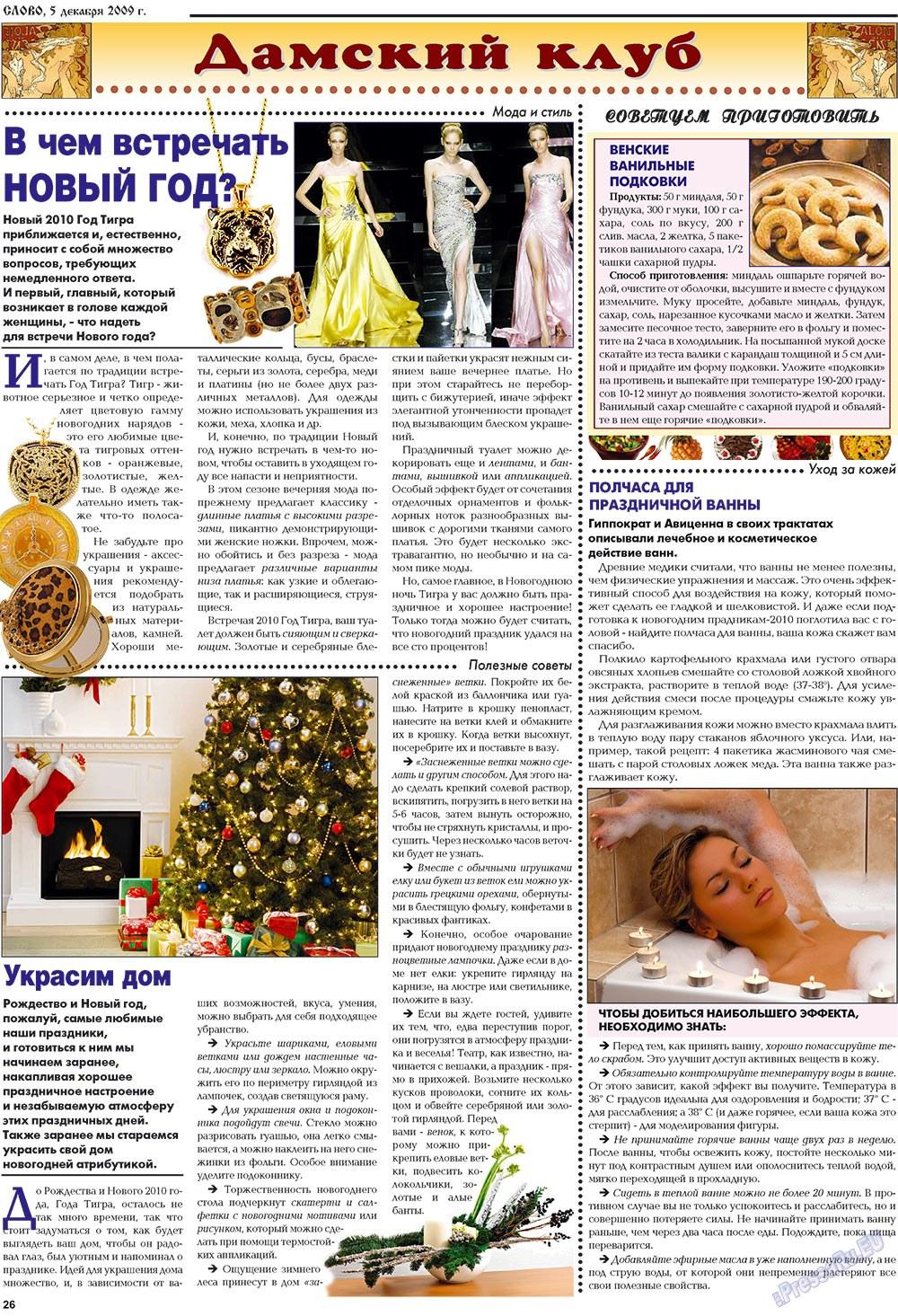 Слово (газета). 2009 год, номер 49, стр. 26
