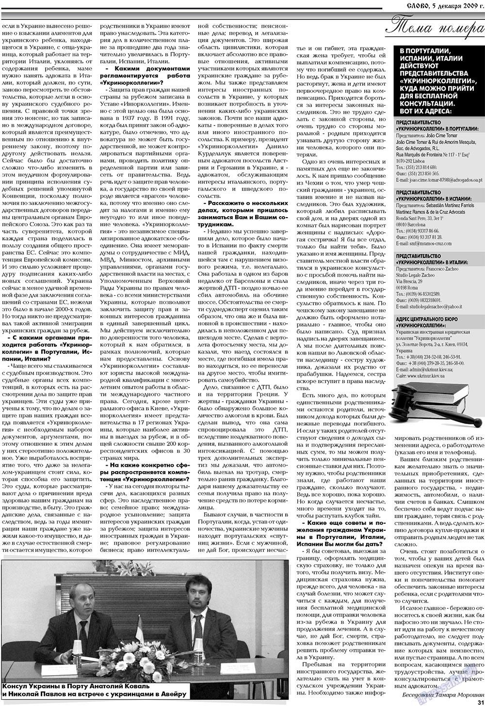 Слово (газета). 2009 год, номер 49, стр. 31
