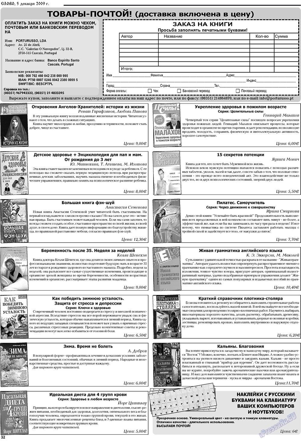 Слово (газета). 2009 год, номер 49, стр. 32