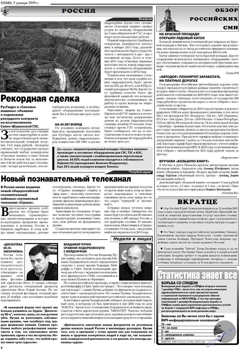 Слово (газета). 2009 год, номер 49, стр. 4