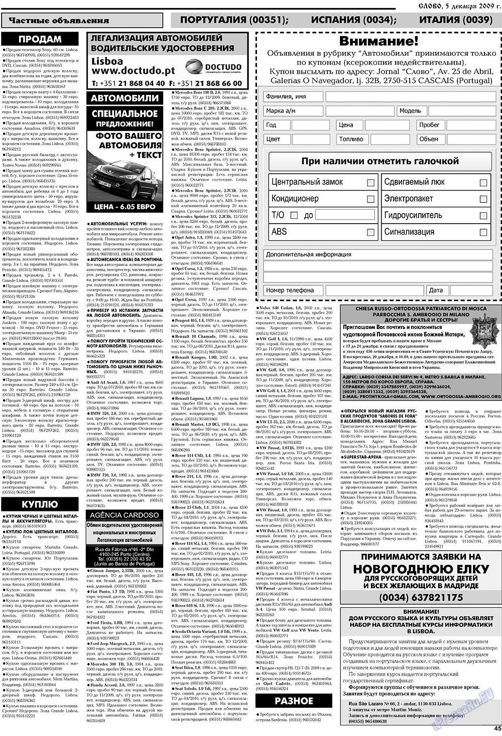 Слово (газета). 2009 год, номер 49, стр. 45