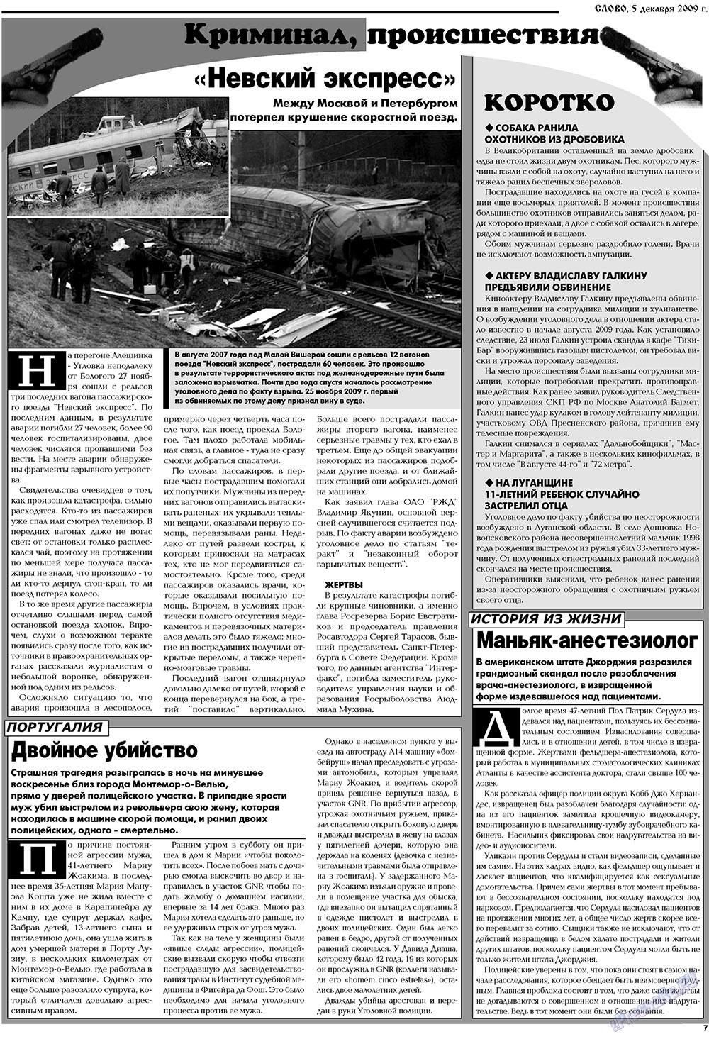 Слово (газета). 2009 год, номер 49, стр. 7