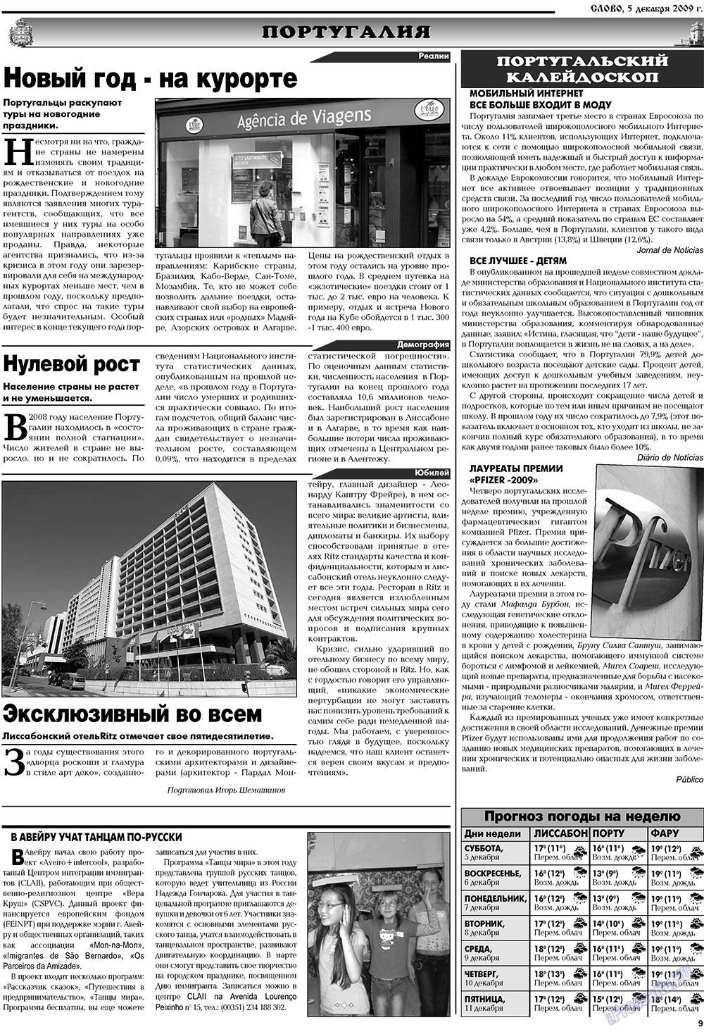 Слово (газета). 2009 год, номер 49, стр. 9