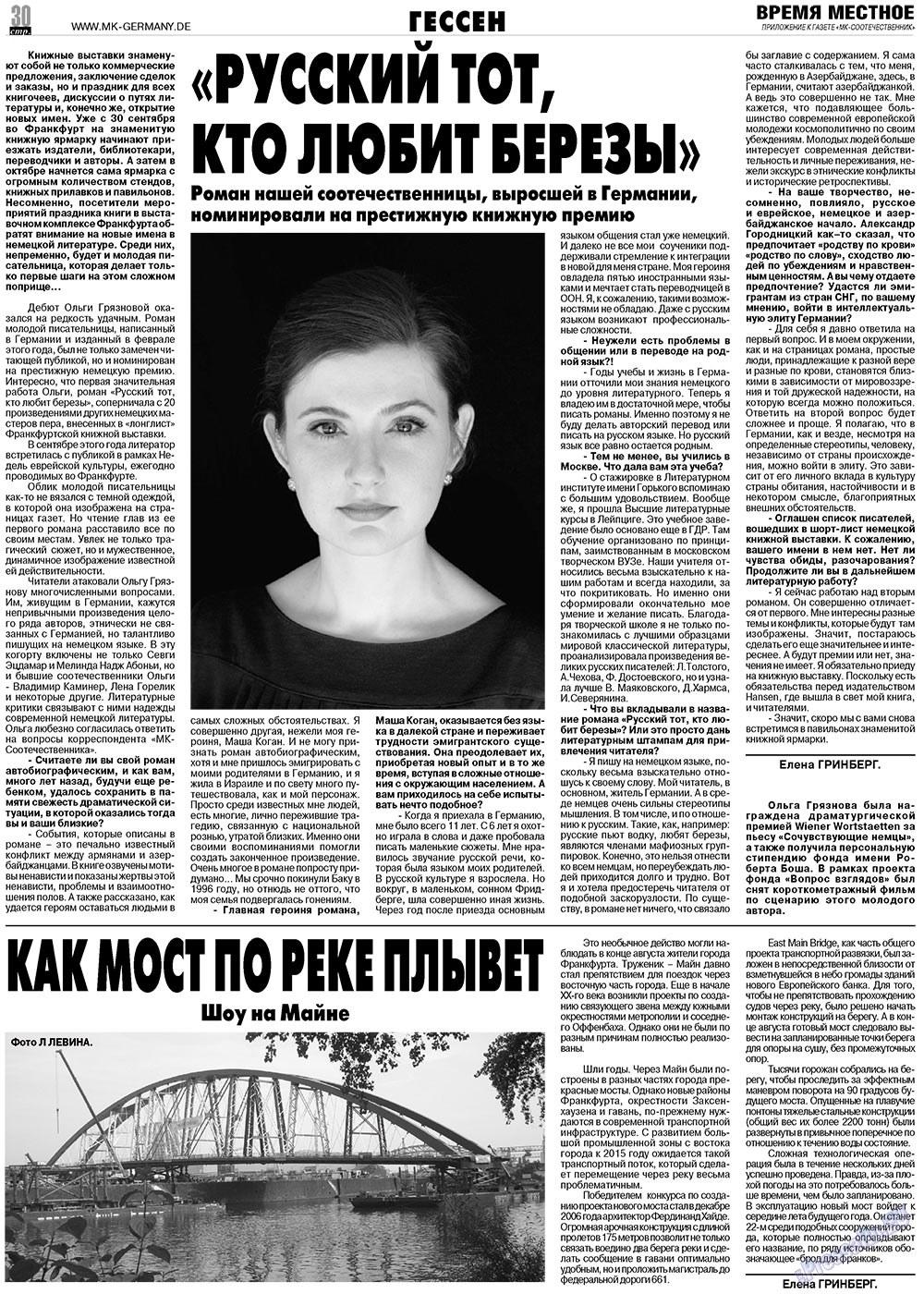 Соотечественник- МК (газета). 2012 год, номер 10, стр. 30