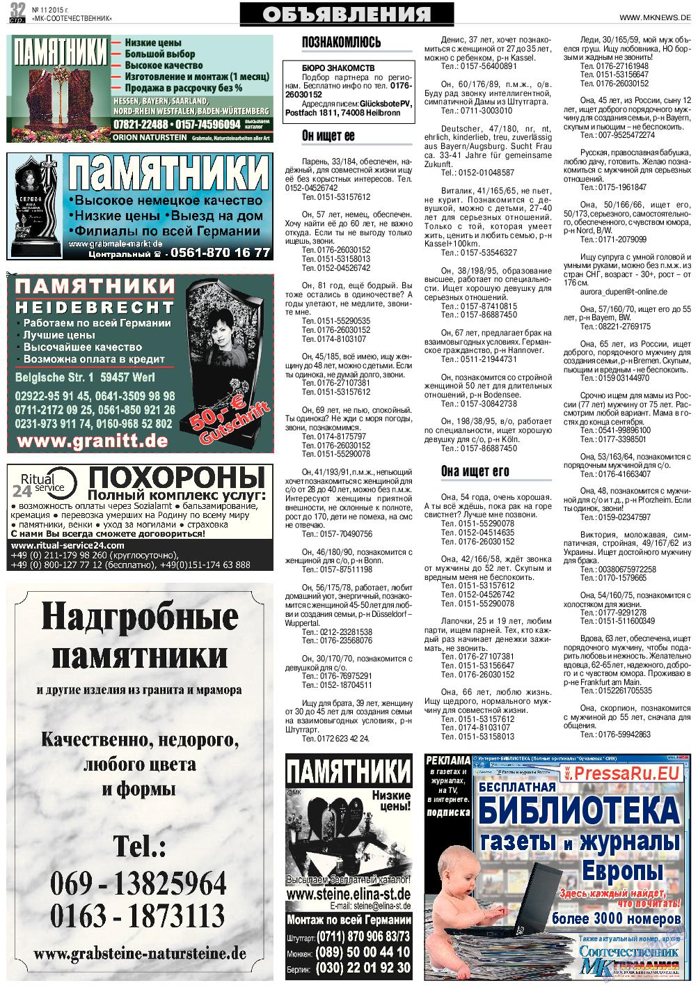 дать объявление о знакомстве газету