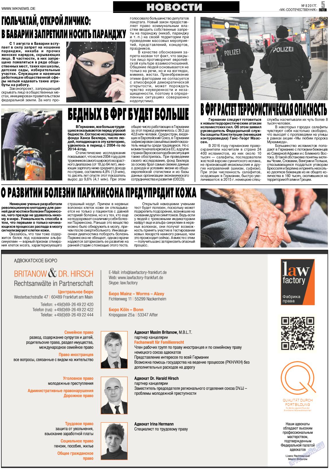 Соотечественник- МК (газета). 2017 год, номер 8, стр. 5