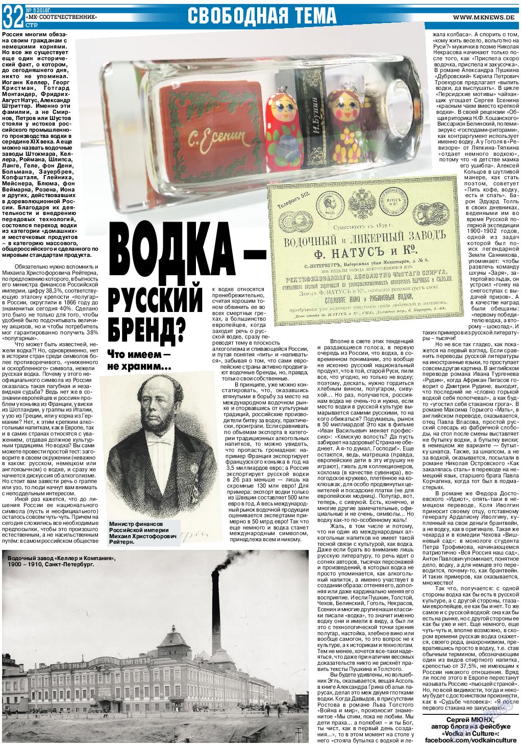 Соотечественник- МК (газета). 2018 год, номер 5, стр. 32