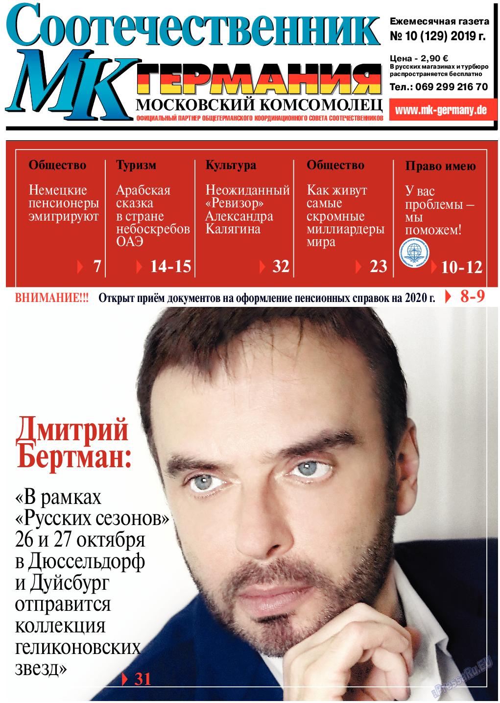 Соотечественник- МК (газета). 2019 год, номер 10, стр. 1