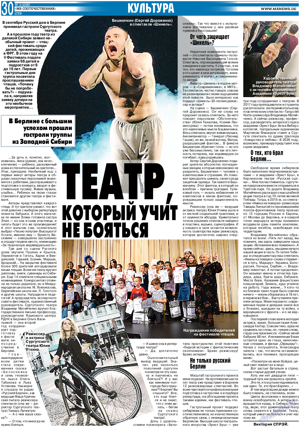 Соотечественник- МК (газета). 2019 год, номер 11, стр. 30