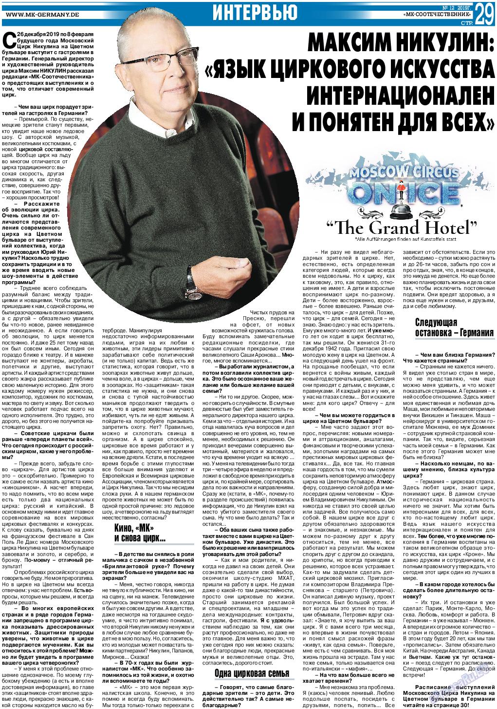 Соотечественник- МК (газета). 2019 год, номер 12, стр. 29