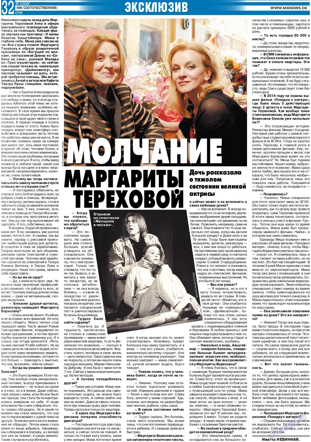 Соотечественник- МК (газета). 2019 год, номер 2, стр. 32