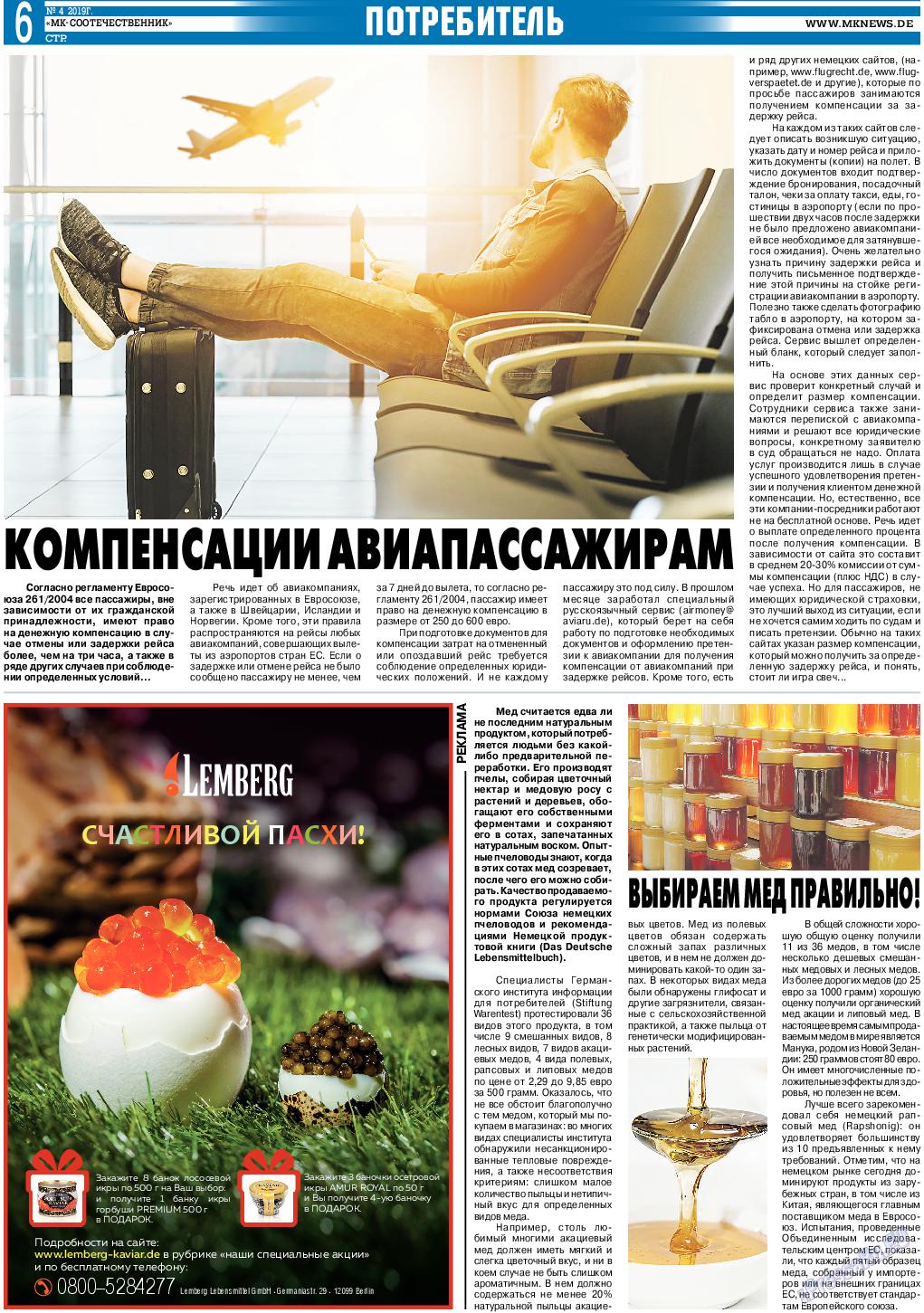 Соотечественник- МК (газета). 2019 год, номер 4, стр. 6
