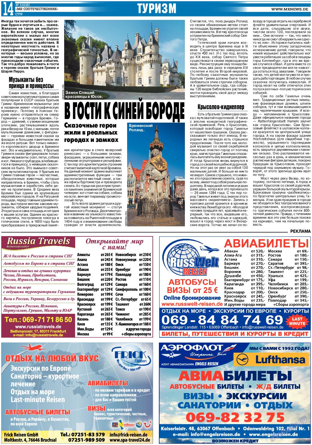 Соотечественник- МК (газета). 2019 год, номер 5, стр. 14