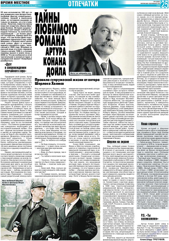 Соотечественник- МК (газета). 2019 год, номер 6, стр. 25