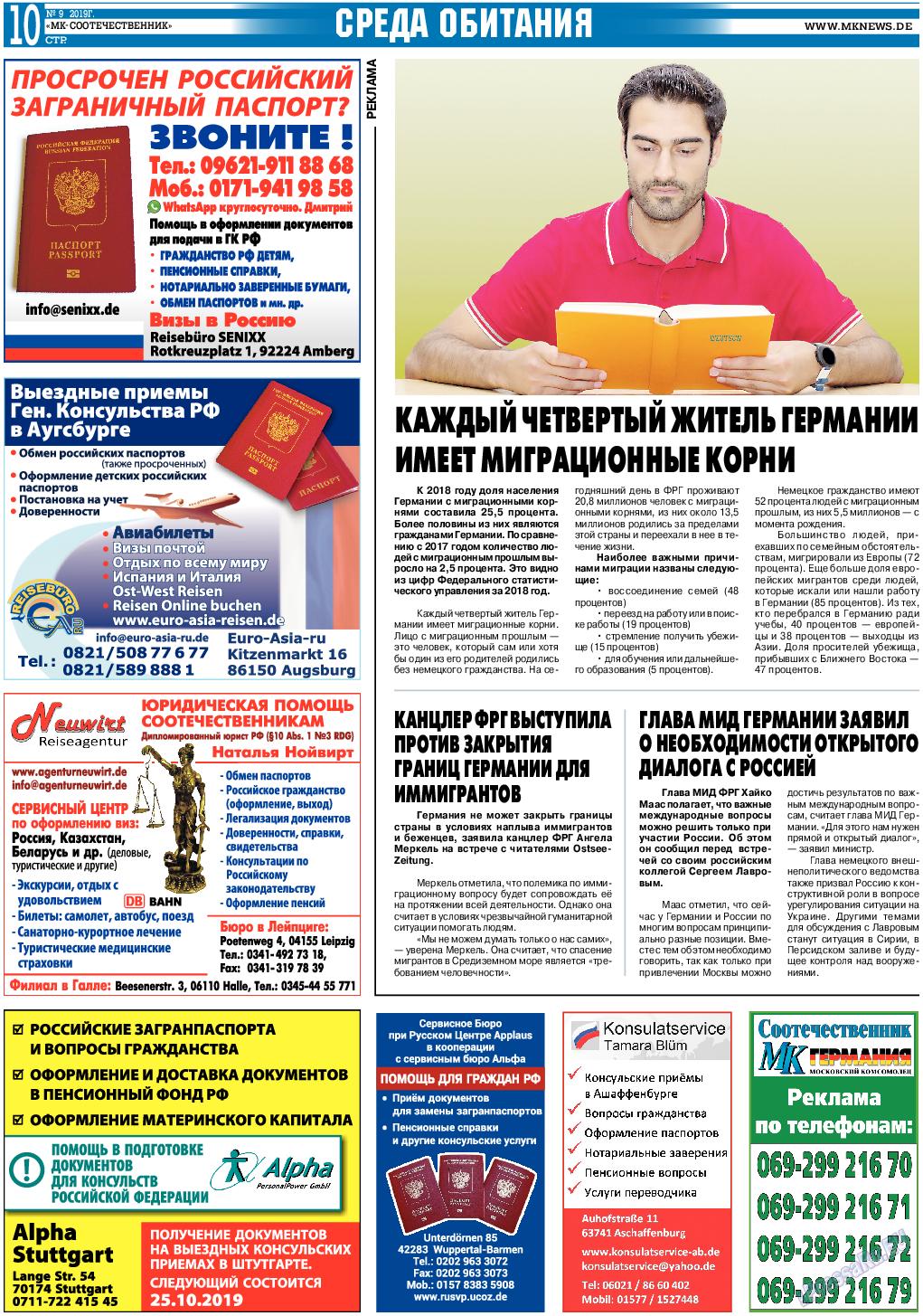 Соотечественник- МК (газета). 2019 год, номер 9, стр. 10