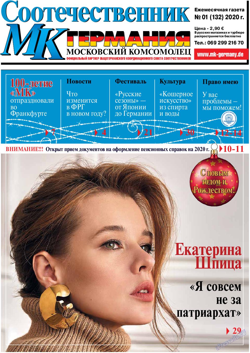 Соотечественник- МК (газета). 2020 год, номер 1, стр. 1