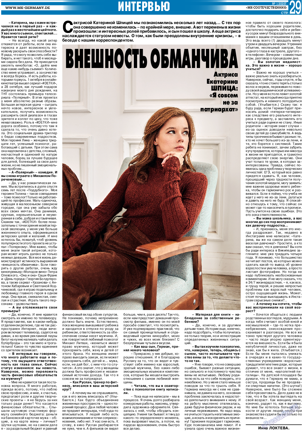 Соотечественник- МК (газета). 2020 год, номер 1, стр. 29